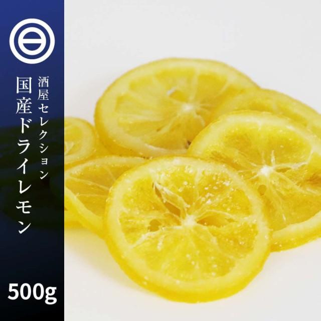 【送料無料】 国産 輪切り ドライ レモン 500g ドライフルーツ れもん レモンティー 紅茶 檸檬 レモンピール ビタミンC クエン酸 食物線