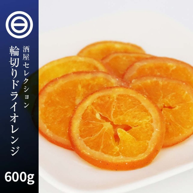 【送料無料】 国産 輪切り ドライ オレンジ 600g ドライフルーツ スライス 美容 健康 ティー 紅茶 おれんじ ネーブル ピール ビタミンC