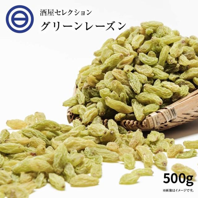 【送料無料】 グリーン レーズン ノンオイル 500g 砂糖不使用 ドライフルーツ マスカット 女性に嬉しい果物サプリメント 無添加 ビタミ