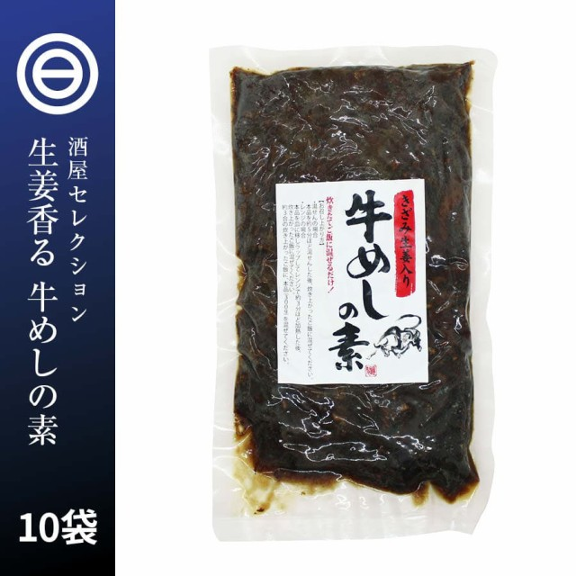 【送料無料】 炊きたてごはんに混ぜるだけ 牛めしの素 300gx10パック(30合分) 炊き込みご飯 レトルト 惣菜 牛飯 牛肉 ビーフ 生姜 簡単