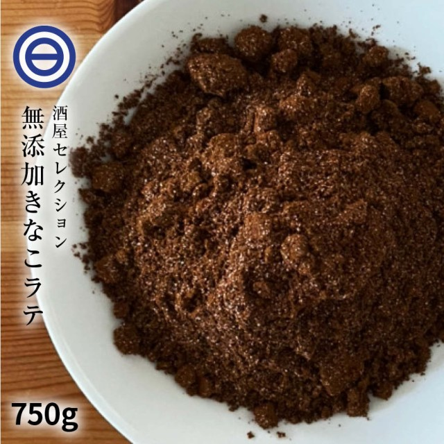 【送料無料】 無添加 深煎り 焙煎 きな粉 健康 きなここあ 750g(150g×5) ノンカフェイン ココア 風パウダー ポイント消化 買い回り お