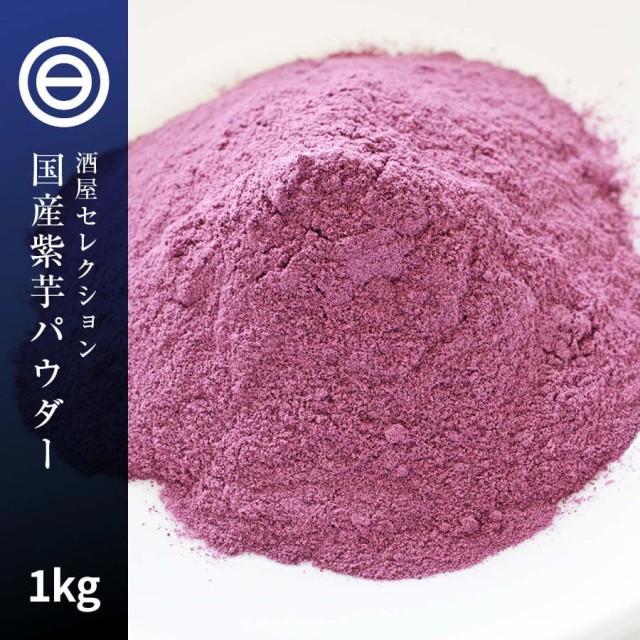 【送料無料】国産原料だけで作った 完全無添加 紫芋パウダー 1kg(100g×10) 菌検査済 料理 パン お菓子 スイーツ スープ 離乳食として