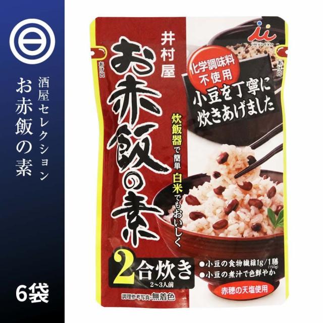 【送料無料】 お赤飯の素 2合炊き(2~3人前) x 6袋 白米でも美味しく調理 炊飯器で簡単 化学調味料 着色料不使用 炊き込み 便利 ご飯 ごは