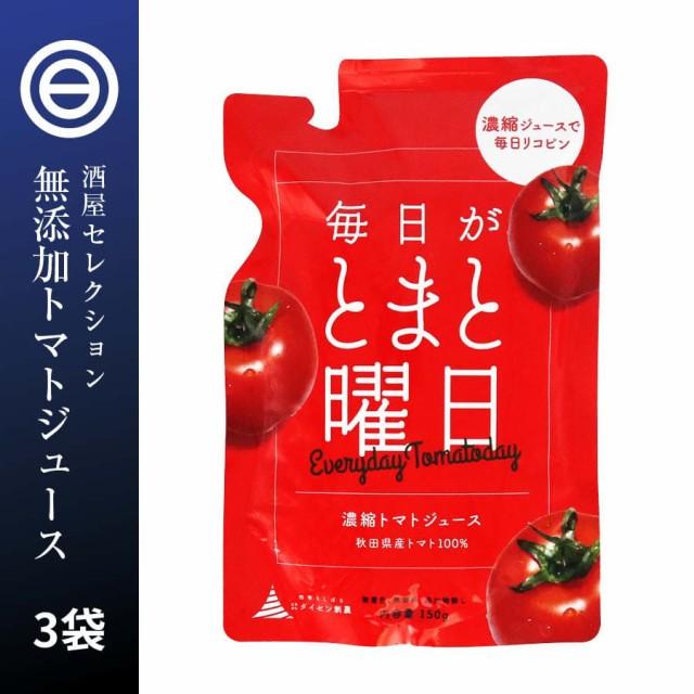 【送料無料】濃縮トマトジュース 毎日がとまと曜日 トマト約3個分 150g×3袋 100% 秋田県産 なつのしゅん 食品添加物 完全無添加 純粋濃