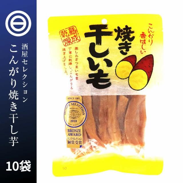 【送料無料】焼き干しいも 220g x 10袋 モンドセレクション受賞 干し芋 ほしいも さつまいも スティック 細切り 和菓子 スイーツ 熟成 自