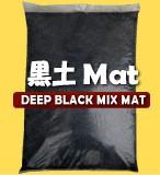 黒土MAT-10L(昆虫マット・発酵マット)