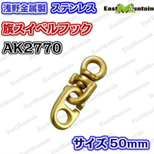 AK2270 旗スイベルフック 50