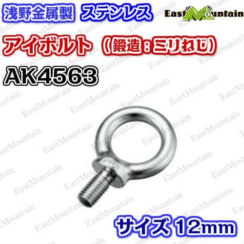 AK4563 アイボルト 12mm (ミリネジ)