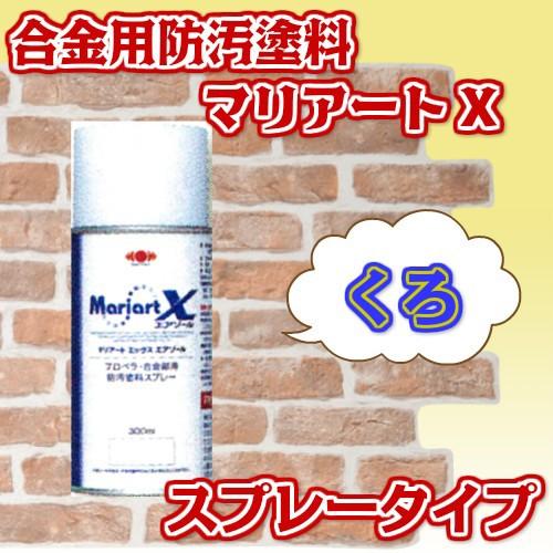 マリアートX スプレータイプ 合金部用 防汚塗料 日本ペイント 合金用防汚塗料 黒