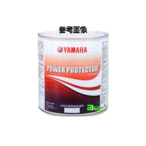 船底塗料 パワープロテクター 赤缶 赤錆 2kg ヤマハ