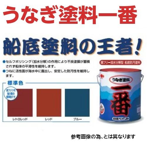 うなぎ一番 4kg 赤 青 黒 レトロ 船外機 うなぎ 塗料 船底塗料 日本ペイント 船舶用品 船具 ヘコミあり