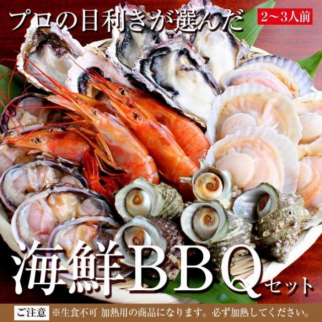 海鮮 バーベキュー セット 赤海老 殻付き 牡蠣 帆立 大アサリ サザエ 貝類 2〜3人前 BBQ