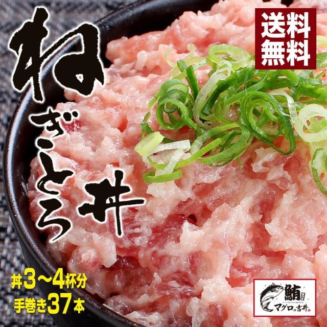 敬老の日 海鮮 ギフト ネギトロ グルメ 海鮮セット まぐろ ねぎとろ 海鮮丼 手巻き寿司 食べ物 おつまみ 健康 プレゼント お歳暮 御祝 内