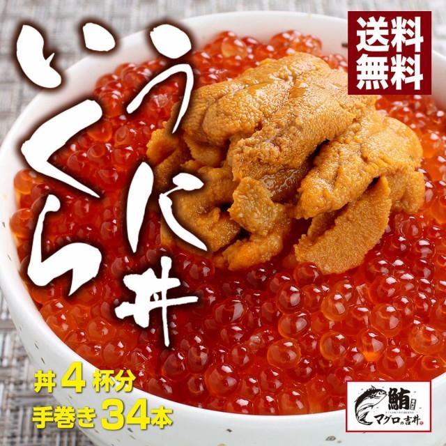 敬老の日 海鮮 ギフト うに イクラ 海鮮セット 刺身 海鮮丼 巻き寿司 食べ物 お歳暮 御祝 内祝 誕生日 プレゼント おつまみ 無添加 うに