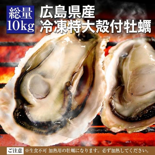 送料無料 殻付き 冷凍 牡蠣 広島県産 特大LLサイズ 10kg 約83〜88個入 14〜17人前 バーベキュー BBQ カンカン焼き 追加用として人気 カン