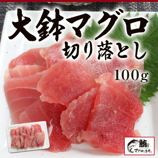 大鉢マグロ 切り落とし 110g ギフト まぐろ 鮪 マグロ 刺身 海鮮丼 手巻き寿司 おつまみ 御祝 内祝 大鉢マグロ切落し 110g gd30