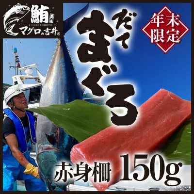 ギフト 伊達マグロ 鮪 赤身 ブロック 150g きめ細かい脂のりが楽しめます! まぐろ マグロ 海鮮丼 手巻き寿司 食べ物 贈り物 御祝 内祝