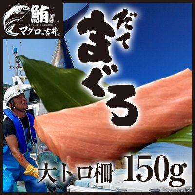 ギフト 伊達マグロ 鮪 大トロ ブロック 150g きめ細かい脂のりが楽しめます! まぐろ マグロ 海鮮丼 手巻き寿司 贈り物 御祝 内祝 ギフト