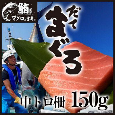 ギフト 伊達マグロ 鮪 中トロ ブロック 150g きめ細かい脂のりが楽しめます! まぐろ マグロ 海鮮丼 手巻き寿司 食べ物 贈り物 御祝 内祝