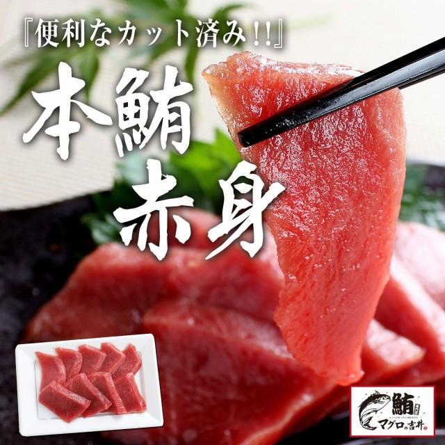 極上 本マグロ 赤身 100g カット済み なので安心! プレゼント ギフト まぐろ 鮪 マグロ 刺身 海鮮丼 手巻き寿司 御祝 内祝 誕生日 本鮪