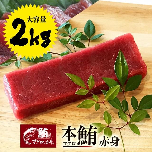 ギフト 本マグロ 赤身 ブロック 業務用 大容量 2kg 極上の旨味が味わえます! 解凍レシピ付 プレゼント 海鮮 ギフト まぐろ マグロ 鮪 刺