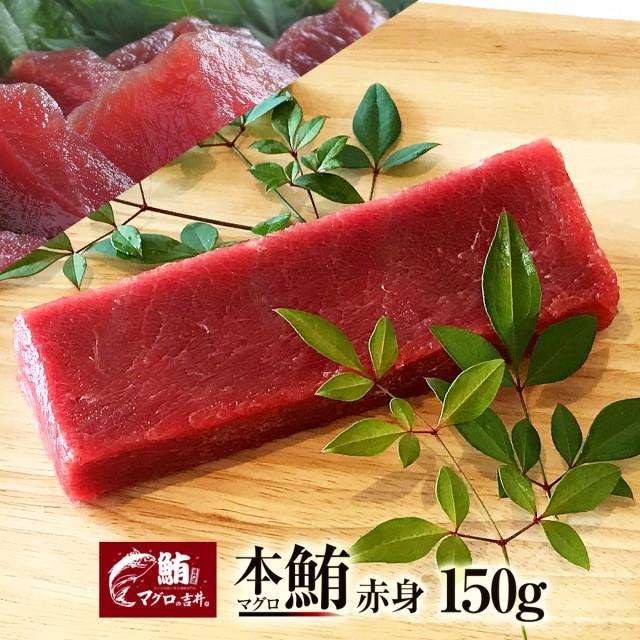 ギフト 本マグロ 赤身 ブロック 150g 極上 の旨味が味わえます! 解凍レシピ付 プレゼント ギフト まぐろ マグロ 鮪 刺身 海鮮丼 手巻き