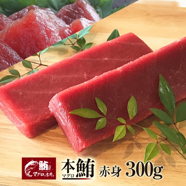 厳選本マグロ 赤身 ブロック 300g 極上 の旨味が味わえます! 解凍レシピ付 プレゼント ギフト まぐろ マグロ 鮪 刺身 海鮮丼 手巻き寿司