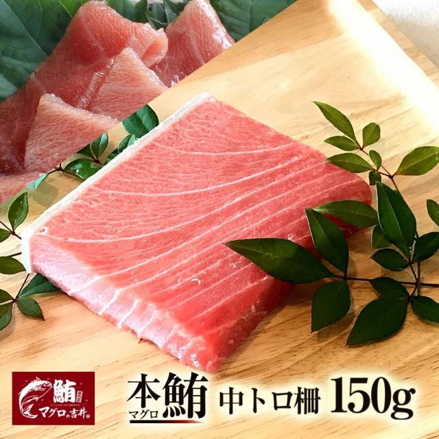 ギフト まぐろ 中トロ ブロック 150g 刺身 極上 の旨味が味わえます! 解凍レシピ付 プレゼント マグロ 鮪 海鮮丼 寿司 御祝 内祝 誕生日