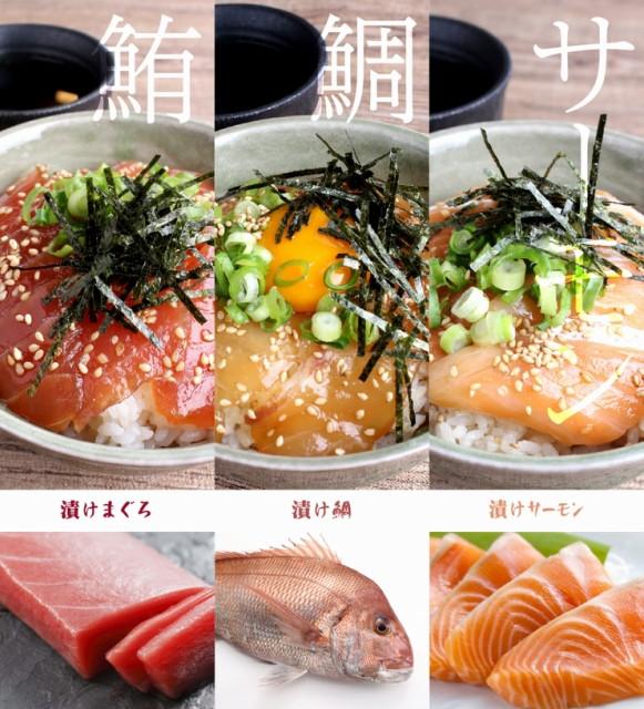 海鮮丼 3袋2セット 6人前 鮪漬け 丼 鯛漬け 丼 サーモン漬け 丼 手間なし かんたん 解凍して のせるだけ マグロ ネタが多い ボリューム