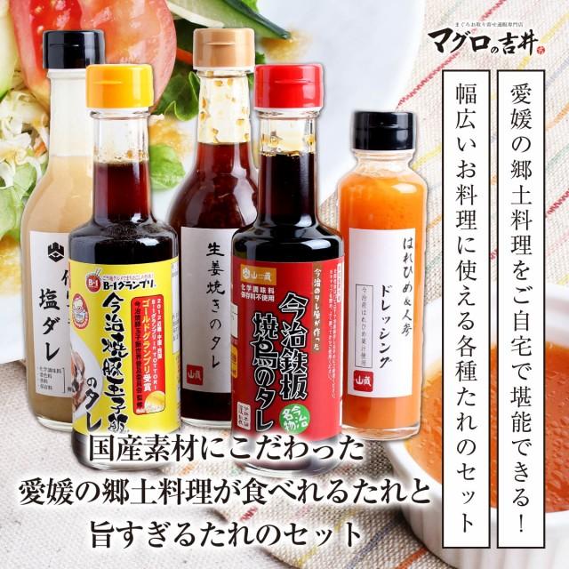 国産素材にこだわった愛媛の郷土料理が食べれるたれと旨すぎるたれのセット 愛媛 国産 mk42