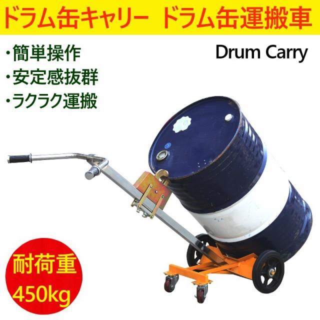 ドラム缶キャリー ドラム缶運搬車 耐荷重450kg 可動式爪 ドラム缶ドーリー ドラム缶 運搬車 台車 ドラムキャリー ドラム缶用キャリー ド