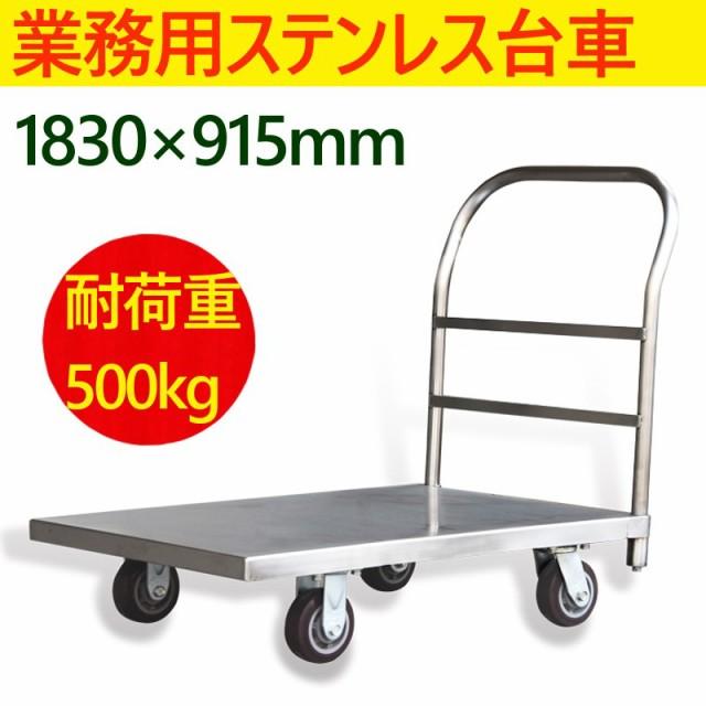 業務用台車 ステンレス台車 平台車 大型台車 耐荷重500kg 重量台車 運搬台車 プラットフォーム1830x915(mm) 業務用 特大型 ステンレス製