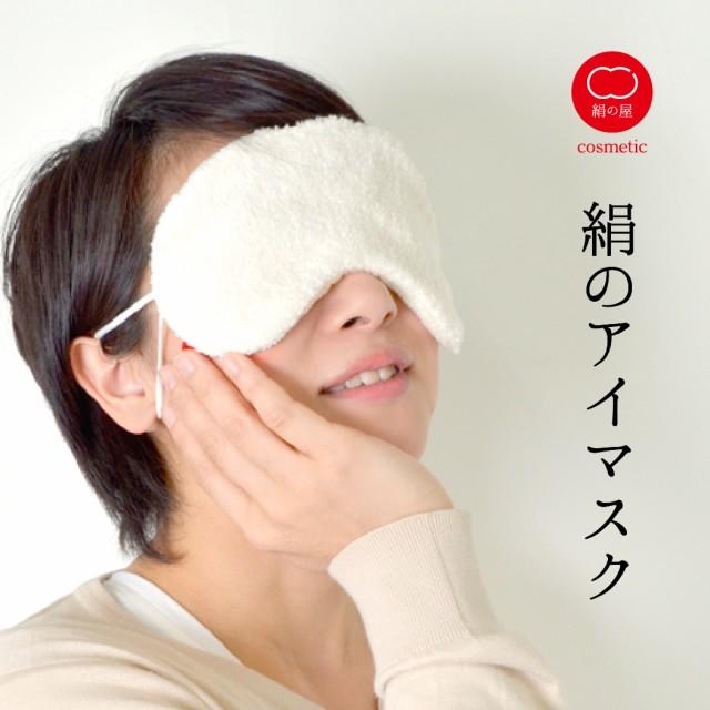 絹のアイマスク シルク 綿 コットン 美容 コスメ 天然素材 日本製 プレゼント ギフト 絹屋