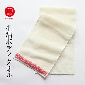 生絹 ボディタオル 絹屋 絹セリシン 綿 保湿 博多織 高品質 絹屋 プレゼント ギフト 美容 コスメ シルク