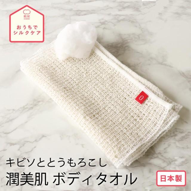 潤美肌 ボディタオル キビソ とうもろこし セリシン 保湿 潤い 美肌 シルク 絹 美容 コスメ 天然素材 ギフト プレゼント 母の日