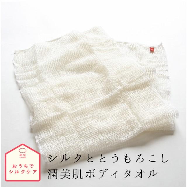 潤美肌 ボディタオル シルク とうもろこし タオル 絹 女性 男性 美容 コスメ 天然素材 ギフト プレゼント 絹屋 日本製 母の日