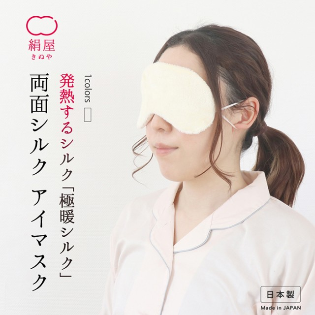 極暖 両面 シルク アイマスク 美容 コスメ マスク 保湿 高品質 高級 絹屋 日本製 ギフト プレゼント 冬 クリスマス