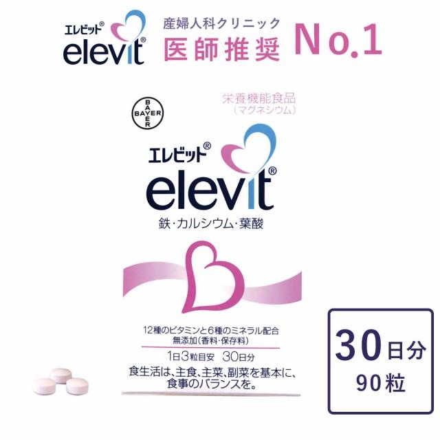 送料無料 葉酸 サプリ エレビット ( elevi t ) 30日分 × 6個セット ママ 応援 サプリメント 妊婦 妊活 産後 マタニティ