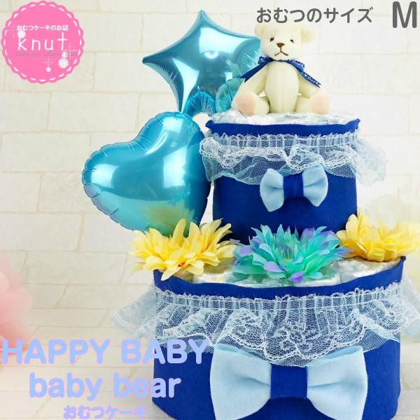 おむつケーキ 出産祝い 2段 M サイズ 男の子!  オムツケーキ   ギフト プレゼント セール 出産祝 即日発送 おむつけーき