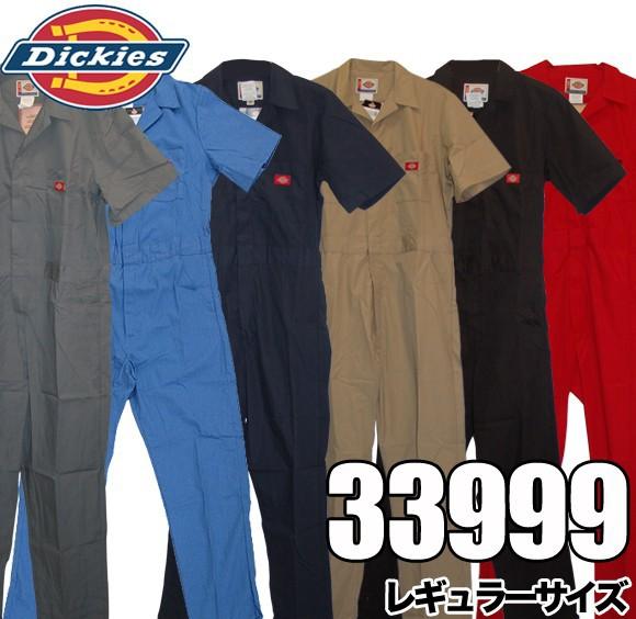 ディッキーズ つなぎ 半袖 3399/33999 作業服 Dickies