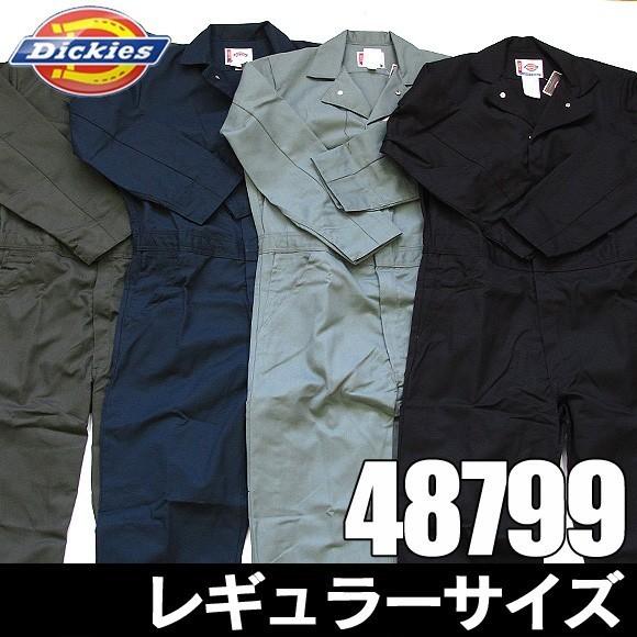 ディッキーズ つなぎ 長袖 48799 Dickies 作業服