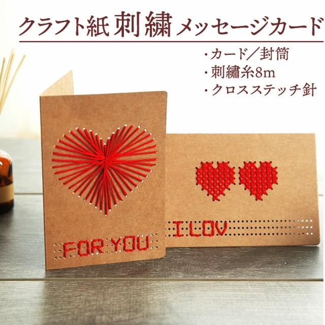 カード 手作り バレンタイン