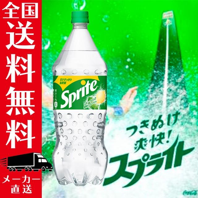 スプライト PET 1500ml 8本入 レモンライム味 コカコーラ 炭酸飲料 果汁 コカ・コーラ ペットボトル ソフトドリンク sprite cocacola