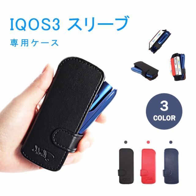 【送料無料】アイコス3 ケース IQOS3 専用 レザースリーブ 透明ケースおまけ ゴムバンド付き 全面保護カバー 高級PUレザー 手作り