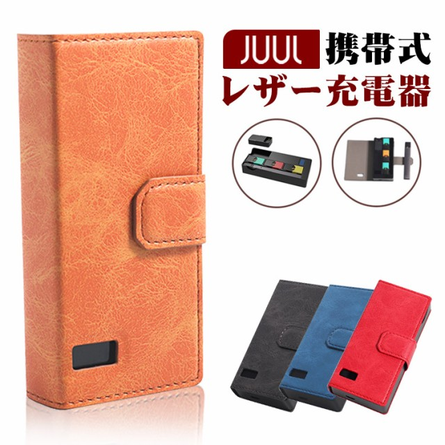 【送料無料】JUULケース 電子タバコケース 充電機能搭載 ジュール専用 PUレザー 1200mAh 大容量 収納