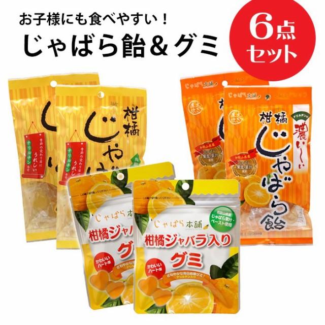 柑橘じゃばらセットA じゃばら飴2種 グミ 6点セット じゃばら本舗 ナリルチン 国産 和歌山県産 ジャバラ 花粉対策