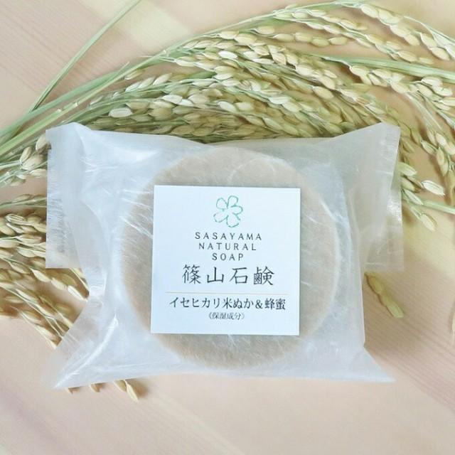 篠山石鹸 自家製 米ぬか蜂蜜石鹸 85g [ 天然ハチミツ/保湿成分配合 ] はちみつ せっけん 顔 全身 (日本製) コメヌカ こめぬか 米糠