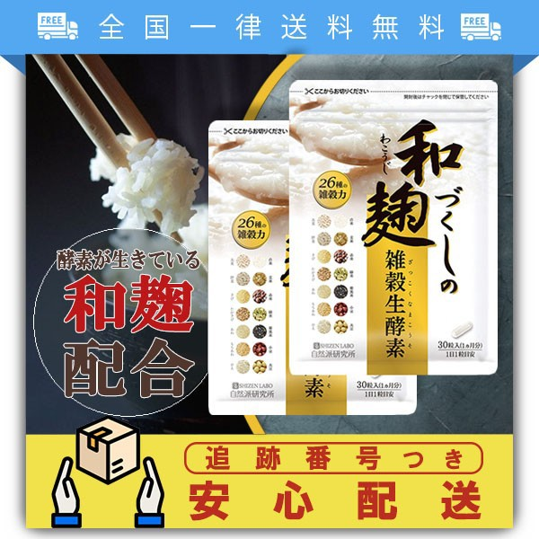 和麹づくしの雑穀生酵素 2袋 セット
