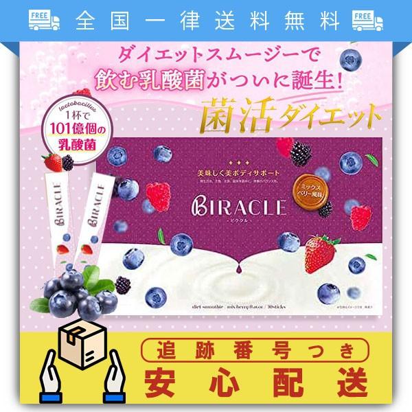 BIRACLE ビラクル 約30日分 サプリメント 乳酸菌 美ボディサポート
