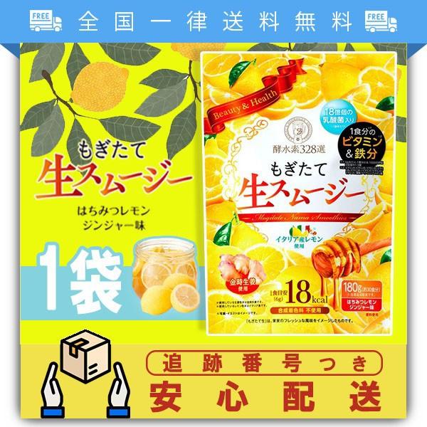 酵水素328選 もぎたて生スムージー はちみつレモンジンジャー味